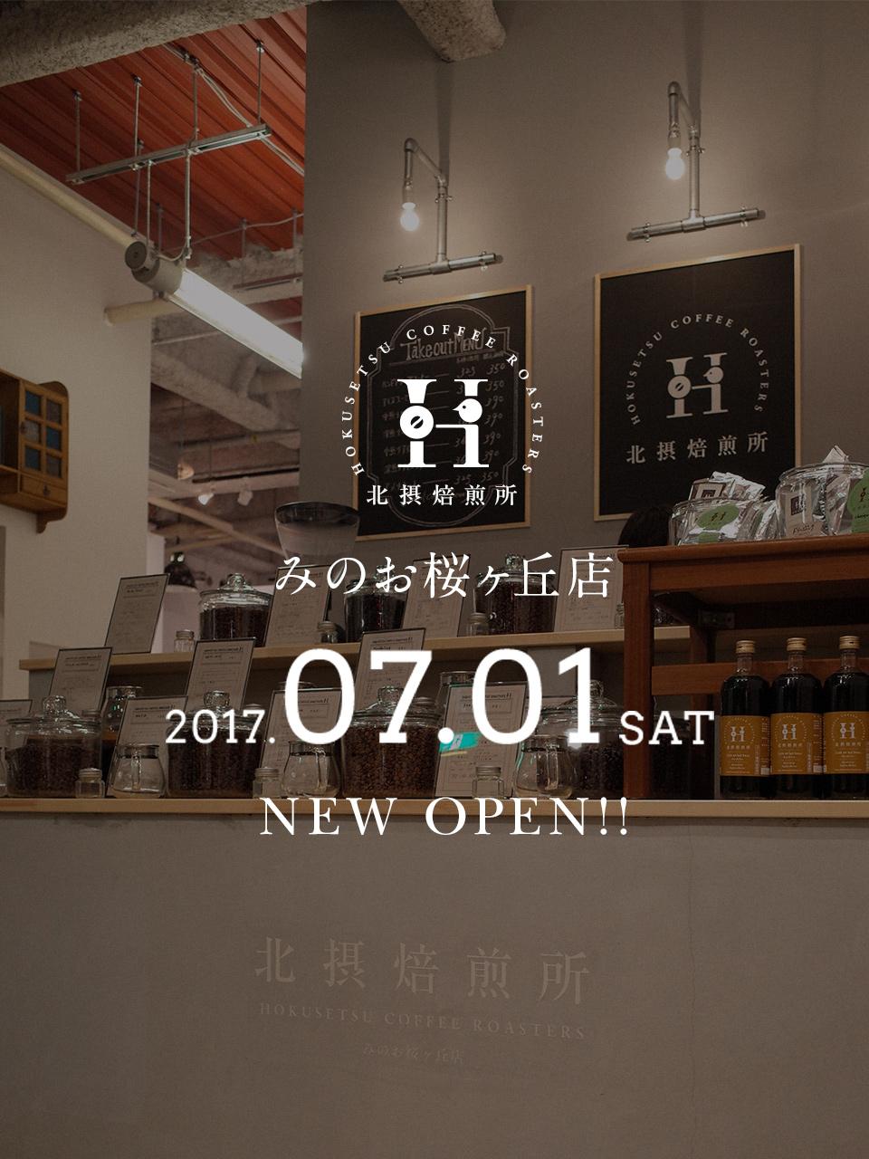 北摂焙煎所 みのお桜ヶ丘店 NEW OPEN !!
